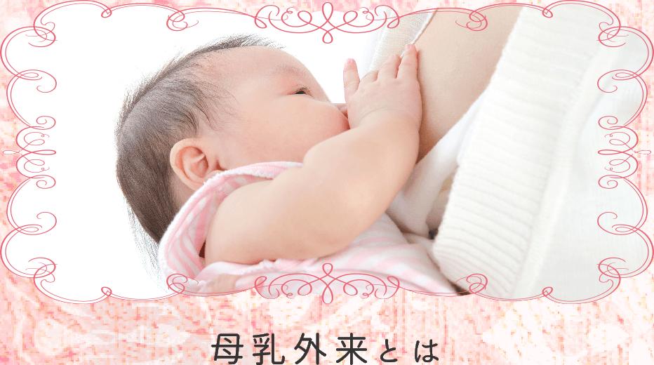 母乳育児支援のコンセプト