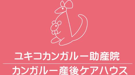 札幌の母乳外来・母乳相談・産後ケア